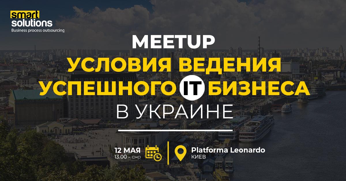 IT meetup. Условия в